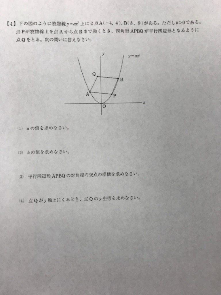 過去問題に挑戦!'12神戸龍谷高等学校