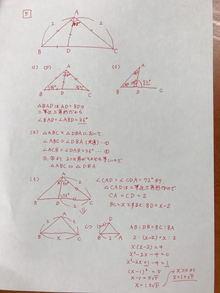 過去問題に挑戦!'15近畿大学附属豊岡高等学校