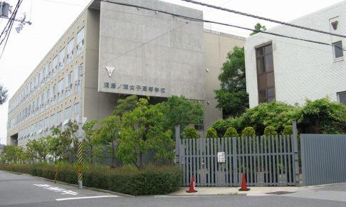 志文舎兵庫大学附属須磨ノ浦高等学校