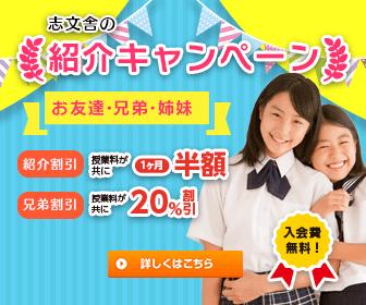 志文舎の紹介キャンペーン