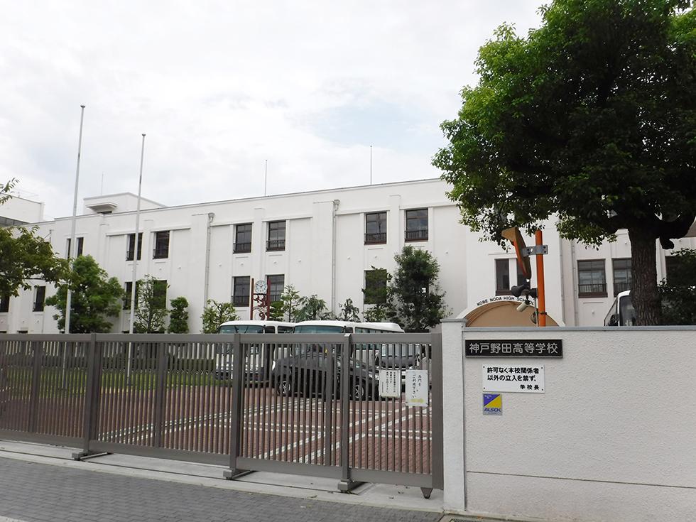 神戸野田高等学校
